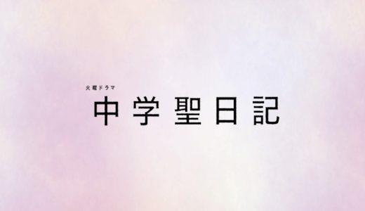 中学聖日記ドラマ無料動画配信視聴【1話〜最終回】動画配信サイトを徹底比較!