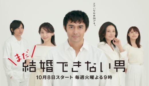 ドラマ『まだ結婚できない男』キャストとあらすじ!阿部寛と吉田羊の相関関係まとめと主題歌・視聴率情報