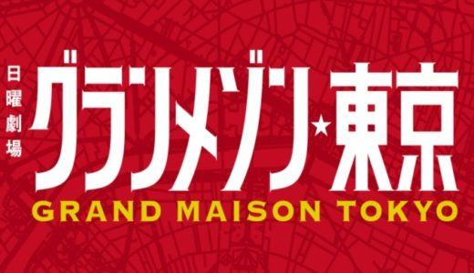グランメゾン東京 動画配信無料視聴!ドラマ見逃し配信サイトを徹底比較!【1話〜全話】