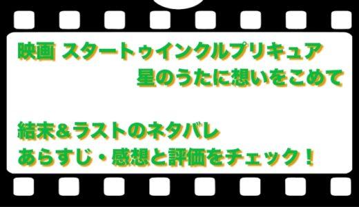 映画 スタートゥインクルプリキュア 結末&ラストのネタバレ!あらすじ・感想と評価をチェック!