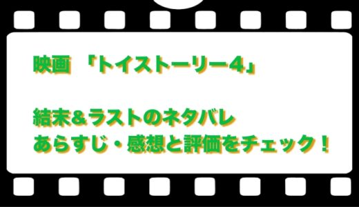 映画 「トイストーリー4」結末&ラストのネタバレ!あらすじ・感想と評価をチェック!