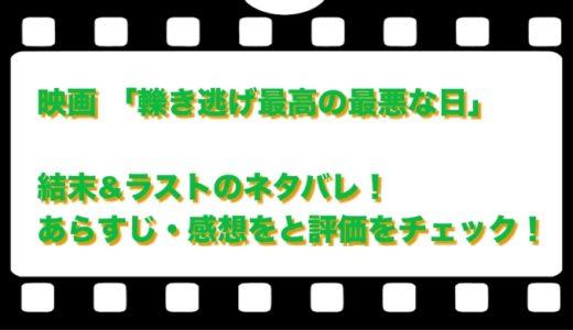 映画 「轢き逃げ最高の最悪な日」結末&ラストのネタバレ!あらすじ・感想と評価をチェック!