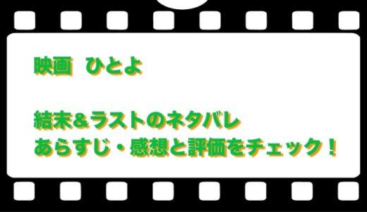 映画  ひとよ 結末&ラストのネタバレ!あらすじ・感想と評価をチェック!