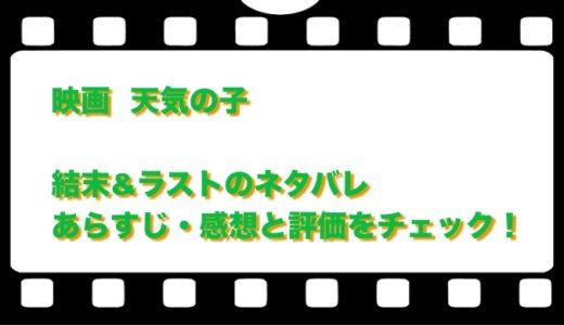 映画  天気の子 結末&ラストのネタバレ!あらすじ・感想と評価をチェック!