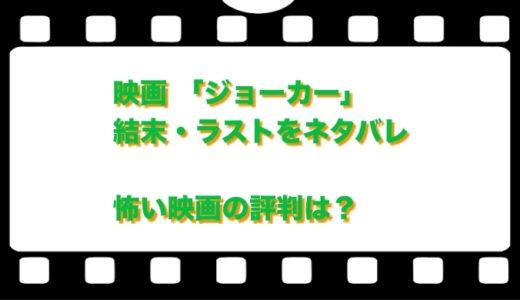 映画 「ジョーカー」結末・ラストをネタバレ【あらすじ・感想】怖い映画の評判は?