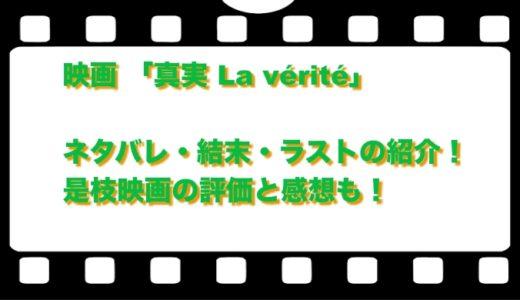 映画 「真実」のネタバレ・結末・ラストの紹介!是枝映画の評価と感想も!