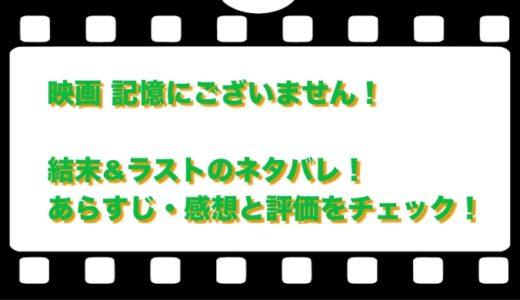 映画 記憶にございません!結末&ラストのネタバレ!あらすじ・感想と評価をチェック!