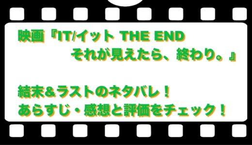 映画『 IT/イットTHE END それが見えたら終わり』結末&ラストのネタバレ!あらすじ・感想と評価をチェック!