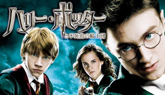 ハリー ポッター 映画 無料 視聴