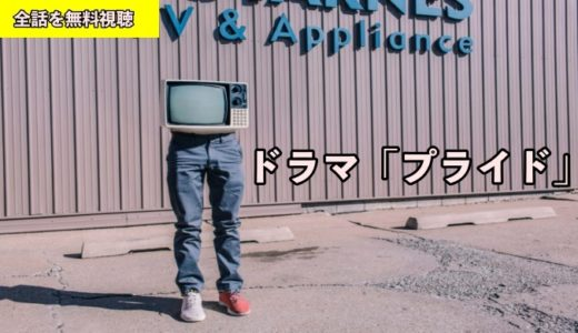 ドラマ プライド 動画フル無料視聴!Pandora/フリドラ/Dailymotion動画配信サイト最新情報