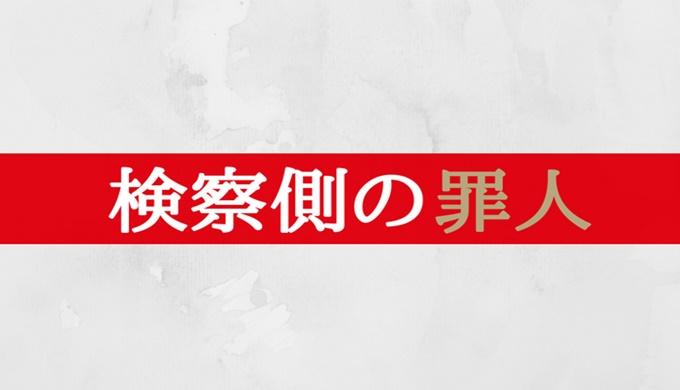 銭の戦争 動画 1話 9tsu