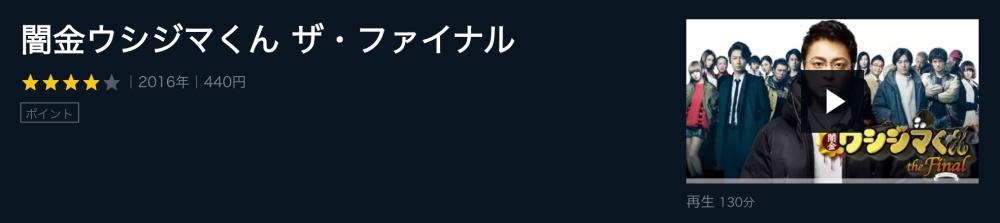 くん 無料 動画 ウシジマ