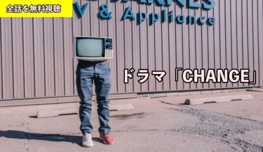 ドラマ CHANGE 動画フル無料視聴!Pandora/フリドラ/Dailymotion動画配信サイト最新情報