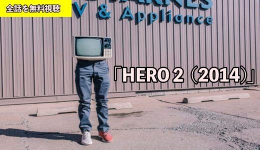 ドラマ HERO 2期(2014)動画フル無料視聴!Pandora/フリドラ/Dailymotion動画配信サイト最新情報