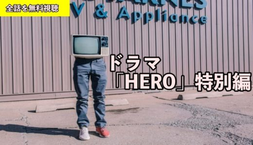 ドラマ HERO 特別編 動画フル無料視聴!Pandora/フリドラ/Dailymotion動画配信サイト最新情報