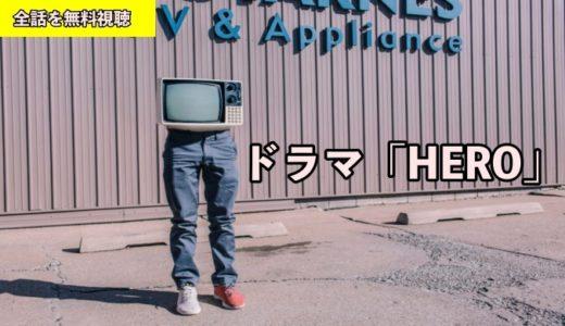 ドラマ HERO (2001)動画フル無料視聴!Pandora/フリドラ/Dailymotion動画配信サイト最新情報