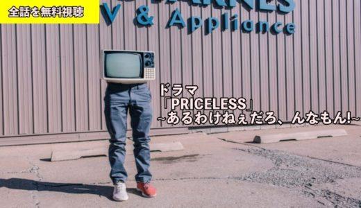 ドラマ PRICELESS~あるわけねぇだろ、んなもん!~動画フル無料視聴!Pandora/フリドラ/Dailymotion動画配信サイト最新情報