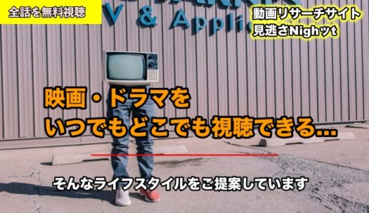 ゴシップガール シーズン2の無料動画!全話の無料視聴方法とPandora/Dailymotionまとめ