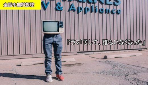 ドラマ そして、誰もいなくなった 1話~最終回の動画フル無料視聴!再放送動画配信・DVDレンタルサイト最新情報
