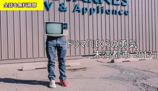 ドラマ ぼくらの勇気 未満都市 2017 動画フル無料視聴!Pandora/Dailymotion動画配信・DVDレンタルサイト最新情報