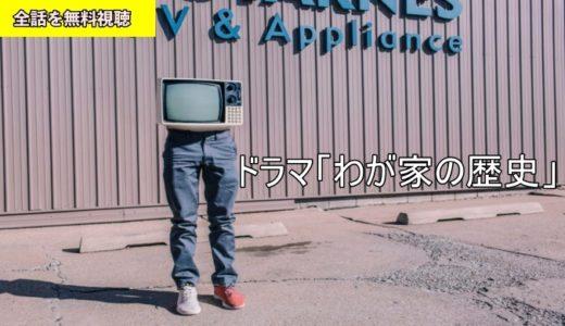 ドラマ わが家の歴史 全話動画フル無料視聴!Pandora/Dailymotion動画配信・DVDレンタルサイト最新情報