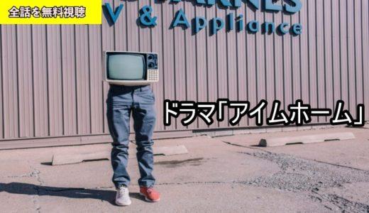 ドラマ アイムホーム 1話~最終回の動画フル無料視聴!Pandora/Dailymotion動画配信・DVDレンタルサイト最新情報