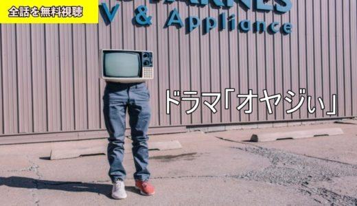 ドラマ オヤジぃ。1話~最終回 動画フル無料視聴!Pandora/フリドラ/Dailymotion動画配信サイト最新情報