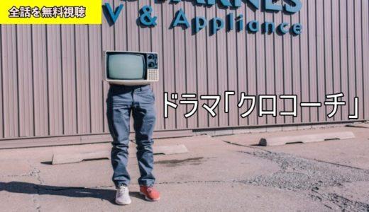 ドラマ クロコーチ 1話〜最終回 動画フル無料視聴!Pandora/フリドラ/Dailymotion動画配信サイト最新情報