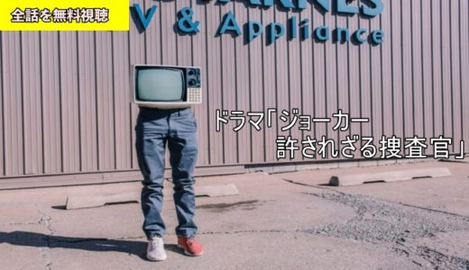 ドラマ ジョーカー 許されざる捜査官 動画フル無料視聴!Pandora/フリドラ/Dailymotion動画配信サイト最新情報