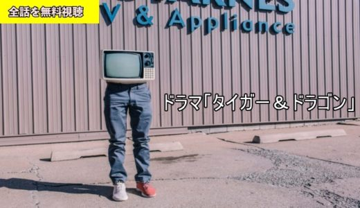 ドラマ タイガー&ドラゴン 1話〜最終回 動画フル無料視聴!Pandora/フリドラ/Dailymotion動画配信サイト最新情報