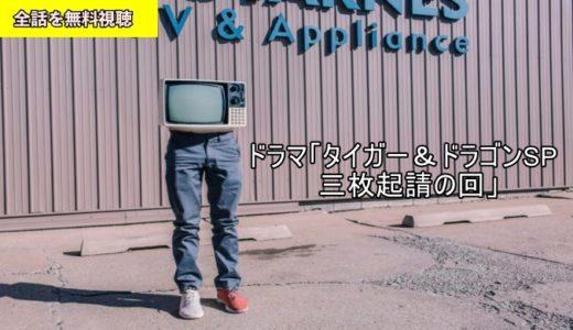 ドラマ タイガー&ドラゴンSP 三枚起請の回 動画フル無料視聴!Pandora/フリドラ/Dailymotion動画配信サイト最新情報