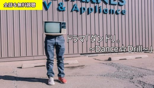 ドラマ ダンドリ。~Dance☆Drill~1話~最終回の動画フル無料視聴!Pandora/Dailymotion動画配信・DVDレンタルサイト最新情報