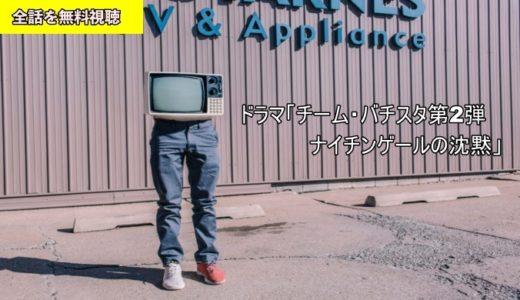 ドラマ チーム・バチスタ第2弾 ナイチンゲールの沈黙 動画フル無料視聴!Pandora/Dailymotion動画配信・DVDレンタルサイト最新情報