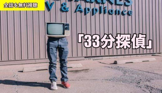 ドラマ 33分探偵 1話~最終回の動画フル無料視聴!Pandora/Dailymotion動画配信・DVDレンタルサイト最新情報