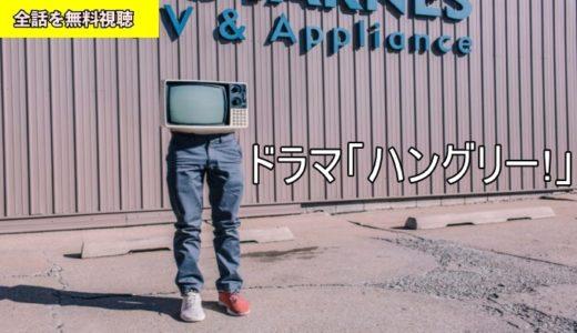 ドラマ ハングリー! 1話~最終回の動画フル無料視聴!再放送動画配信・DVDレンタルサイト最新情報