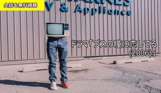 ドラマ ブスの瞳に恋してる(2006) 1話~最終回の動画フル無料視聴!再放送動画配信・DVDレンタルサイト最新情報