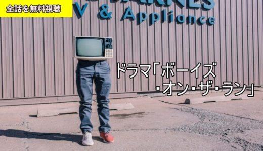 ドラマ ボーイズ・オン・ザ・ラン 1話~最終回 動画フル無料視聴!Pandora/フリドラ/Dailymotion動画配信サイト最新情報