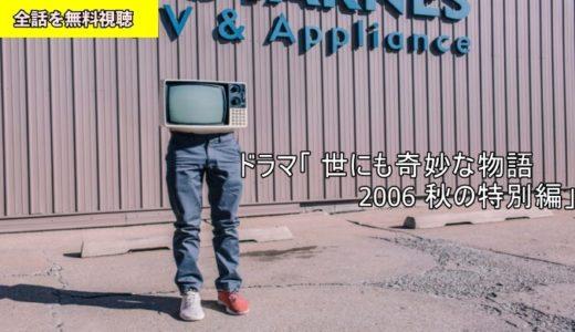 ドラマ 世にも奇妙な物語 2006 秋の特別編 動画フル無料視聴!Pandora/Dailymotion動画配信サイト最新情報