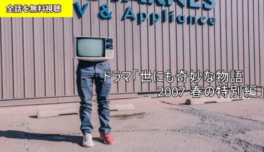 ドラマ 世にも奇妙な物語 2007 春の特別編 動画フル無料視聴!Pandora/Dailymotion動画配信・DVDレンタルサイト最新情報