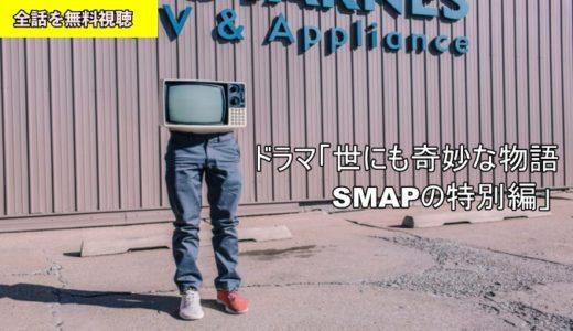 世にも奇妙な物語 SMAPの特別編 動画フル無料視聴!Pandora/Dailymotion動画配信サイト・DVDレンタル最新情報