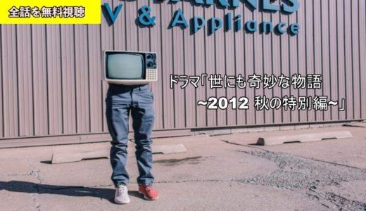 ドラマ 世にも奇妙な物語~2012 秋の特別編~動画フル無料視聴!Pandora/Dailymotion動画配信・DVDレンタルサイト最新情報