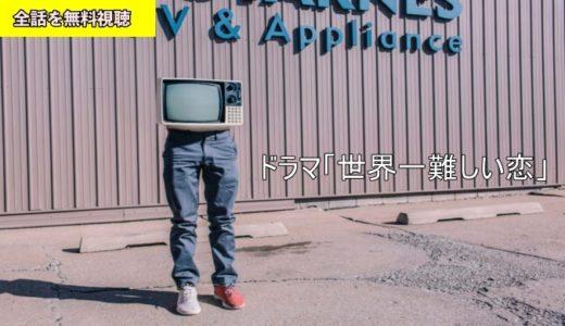 ドラマ 世界一難しい恋 1話~最終回 動画フル無料視聴!Pandora/フリドラ/Dailymotion動画配信サイト最新情報