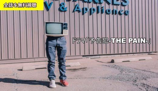 ドラマ 予告犯-THE PAIN-1話~最終回の動画フル無料視聴!Pandora/Dailymotion/フリドラ動画配信・DVDレンタルサイト最新情報