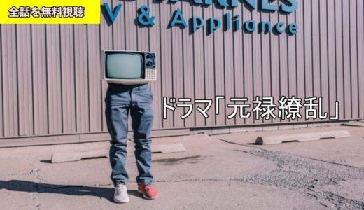 ドラマ 元禄繚乱 動画フル無料視聴!Pandora/フリドラ/Dailymotion動画配信サイト最新情報