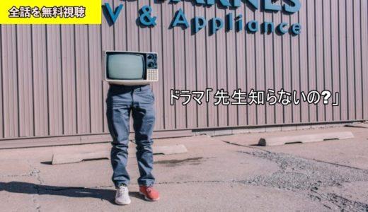 【草なぎ剛出演】ドラマ 先生知らないの? 1話~最終回の動画フル無料視聴!Pandora/Dailymotion動画配信・DVDレンタルサイト最新情報
