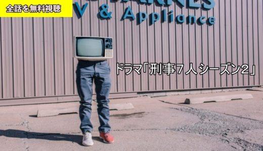 ドラマ 刑事7人シーズン21話~最終回の動画フル無料視聴!Pandora/Dailymotion/フリドラ動画配信・DVDレンタルサイト最新情報