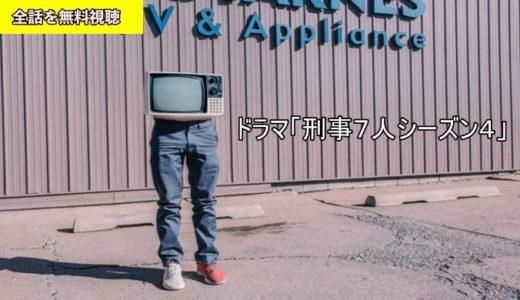 ドラマ 刑事7人シーズン4 1話~最終回の動画フル無料視聴!Pandora/Dailymotion/フリドラ動画配信・DVDレンタルサイト最新情報