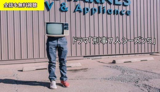 ドラマ 刑事7人シーズン5 1話~最終回の動画フル無料視聴!Pandora/Dailymotion/フリドラ動画配信・DVDレンタルサイト最新情報