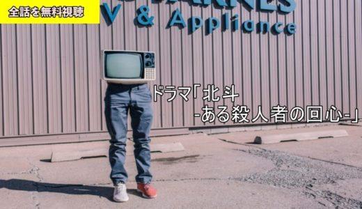 ドラマ 北斗-ある殺人者の回心-動画フル無料視聴!Pandora/フリドラ/Dailymotion動画配信サイト最新情報