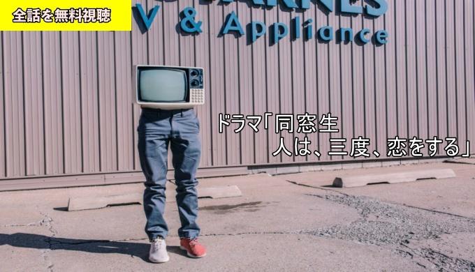 同窓会 ドラマ 動画